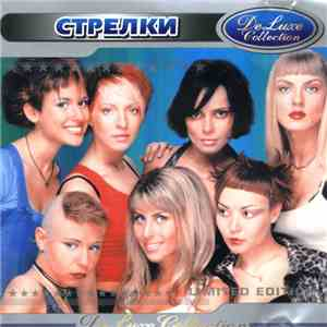 Стрелки - Deluxe Collection album download